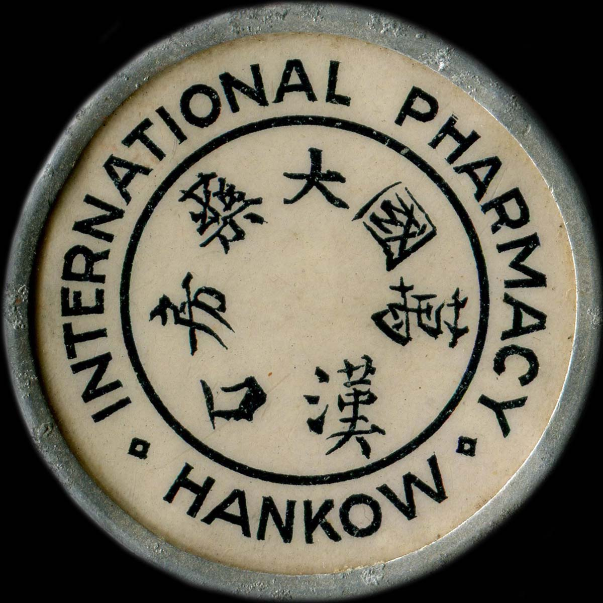 Timbre-monnaie chinois International Pharmacy Hankow 10 cts - avers